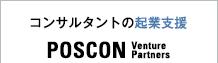 コンサルタントの起業支援 POSCON Venture Partners