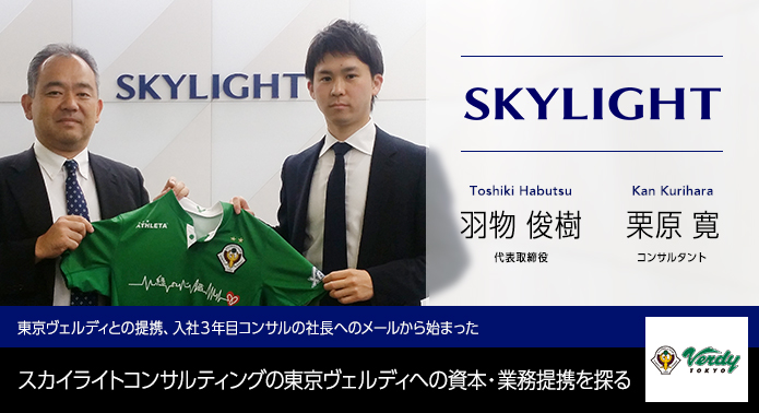 title-skylight