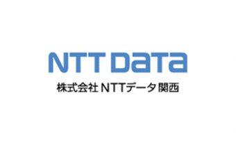 NTTデータ関西