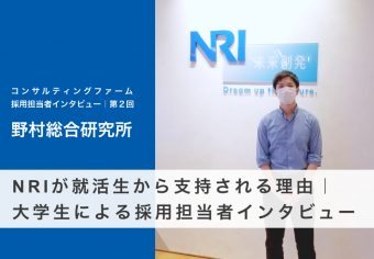 nri_consultant_interview_01_thumbnail
